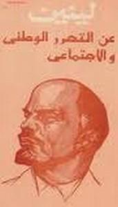 عن التحرير الوطني والاجتماعي - لينين